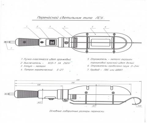 Переносной светильник (переноска) ЛСУ-1 220 В AC