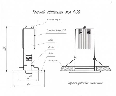 Габаритные размеры точечного светильника R 50