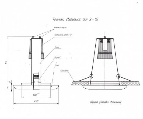 Светильник точечный R 80 хром