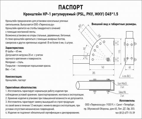 Кронштейн КР-1 регулируемый (PSL, РКУ, ЖКУ) D45*1.5